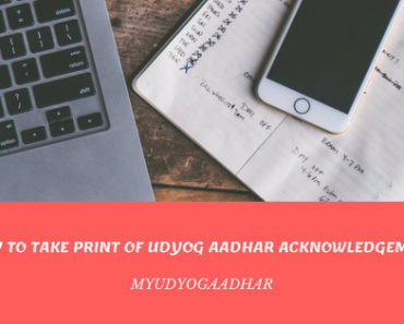 How To Take Print Of Udyog Aadhar Acknowledgement